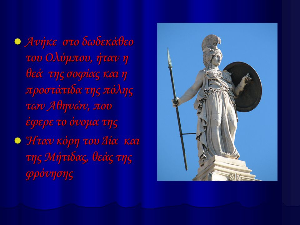 Ανήκε στο δωδεκάθεο του Ολύμπου, ήταν η θεά της σοφίας και η προστάτιδα της πόλης των Αθηνών, που έφερε το όνομα της Ανήκε στο δωδεκάθεο του Ολύμπου,