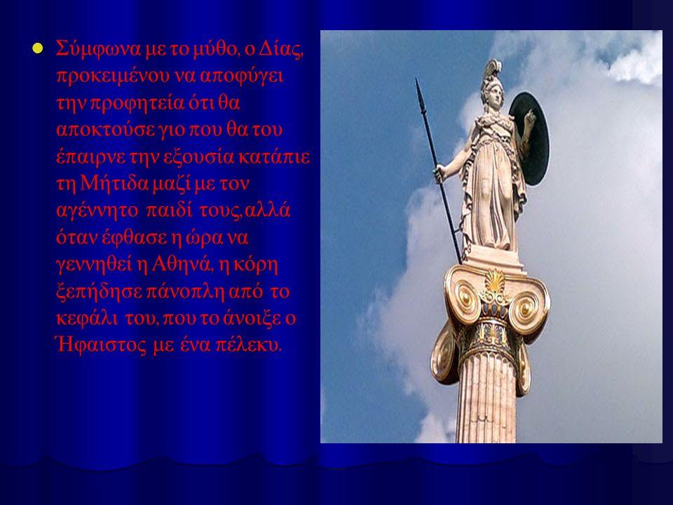 Σύμφωνα με το μύθο, ο Δίας, προκειμένου να αποφύγει την προφητεία ότι θα αποκτούσε γιο που θα του έπαιρνε την εξουσία κατάπιε τη Μήτιδα μαζί με τον αγ