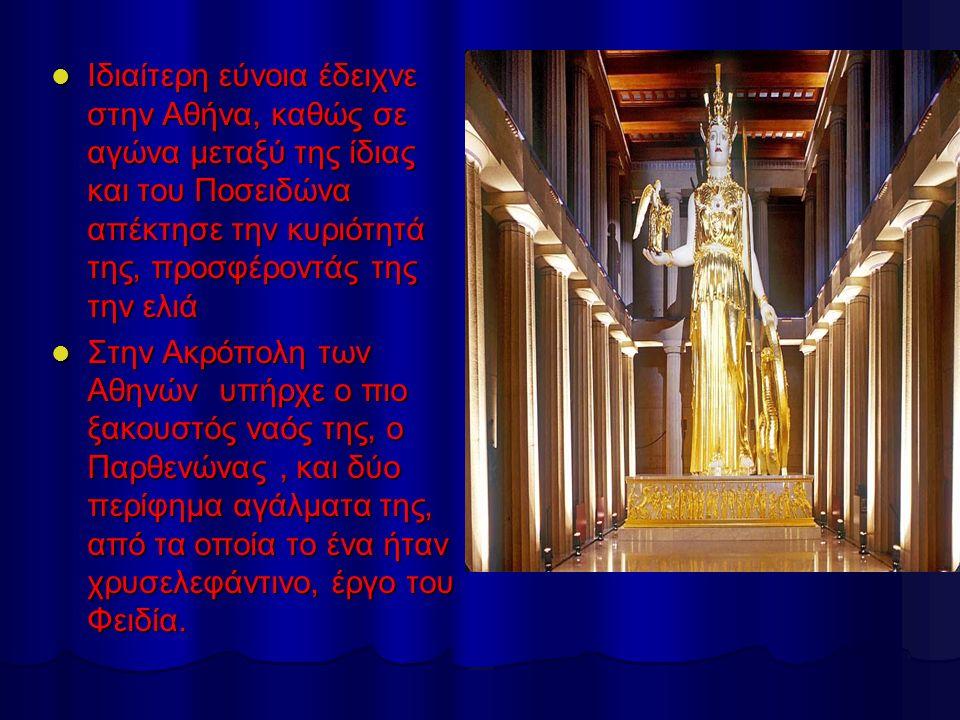Ιδιαίτερη εύνοια έδειχνε στην Αθήνα, καθώς σε αγώνα μεταξύ της ίδιας και του Ποσειδώνα απέκτησε την κυριότητά της, προσφέροντάς της την ελιά Ιδιαίτερη