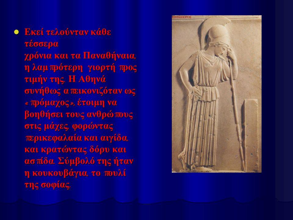 Εκεί τελούνταν κάθε τέσσερα χρόνια και τα Παναθήναια, η λαμ π ρότερη γιορτή π ρος τιμήν της. Η Αθηνά συνήθως α π εικονιζόταν ως «π ρόμαχος », έτοιμη ν