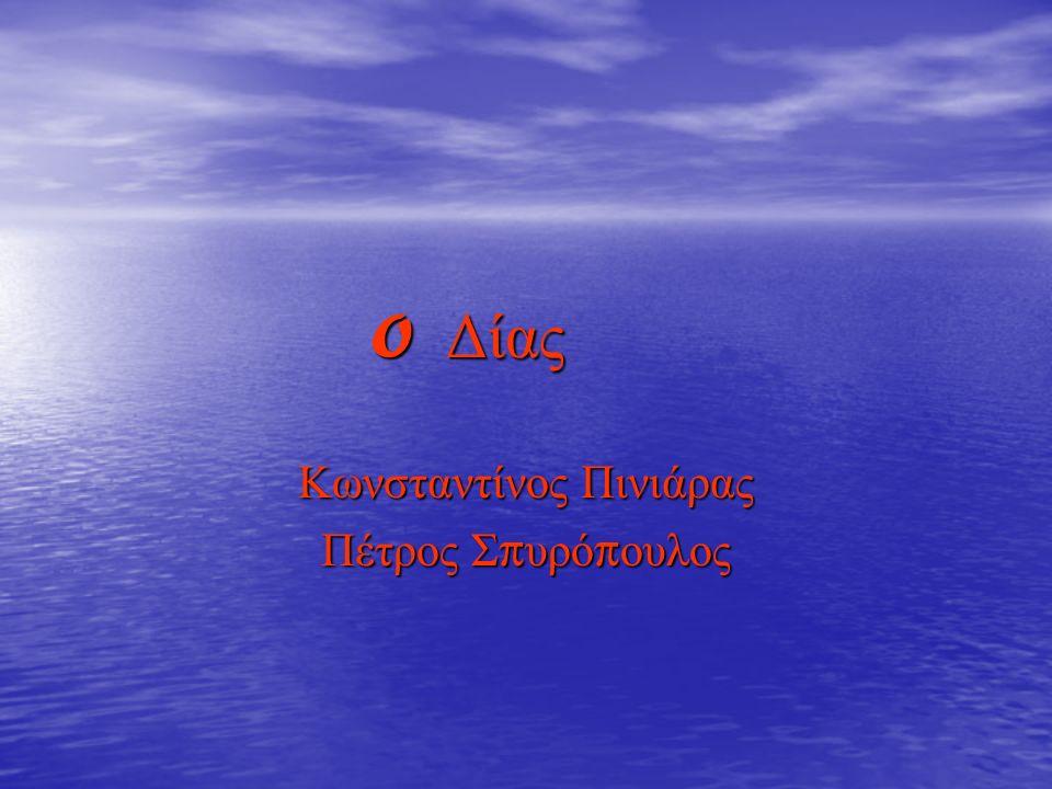 Ο Δίας ή Ζευς ήταν αρχηγός των θεών και των ανθρώ π ων.