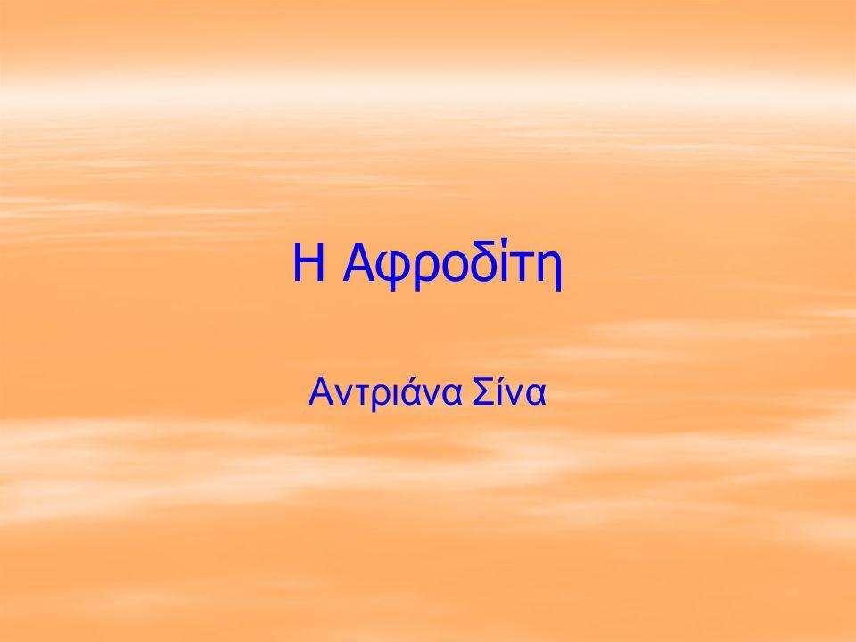 Η Αφροδίτη Αντριάνα Σίνα