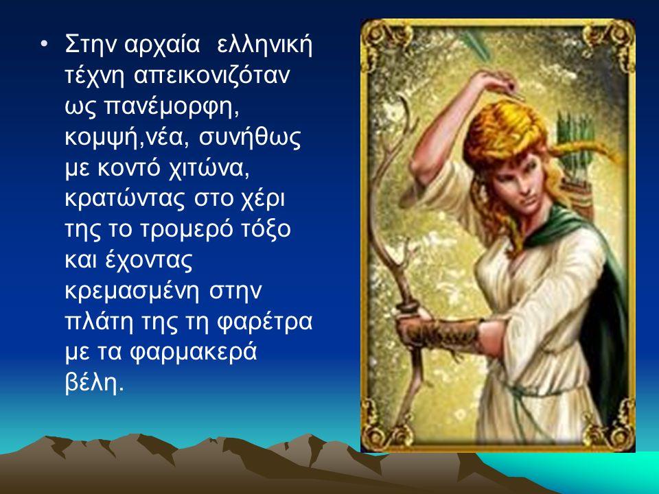 Στην αρχαία ελληνική τέχνη απεικονιζόταν ως πανέμορφη, κομψή,νέα, συνήθως με κοντό χιτώνα, κρατώντας στο χέρι της το τρομερό τόξο και έχοντας κρεμασμέ