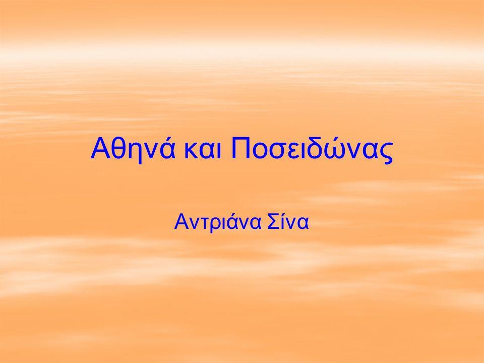 Αθηνά και Ποσειδώνας Αντριάνα Σίνα