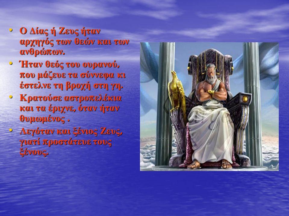 Ο Δίας ή Ζευς ήταν αρχηγός των θεών και των ανθρώ π ων. Ο Δίας ή Ζευς ήταν αρχηγός των θεών και των ανθρώ π ων. Ήταν θεός του ουρανού, π ου μάζευε τα