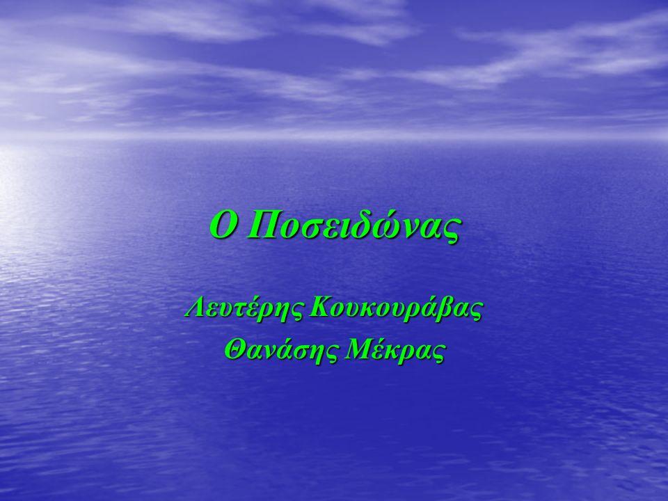 Ο Ποσειδώνας Λευτέρης Κουκουράβας Θανάσης Μέκρας