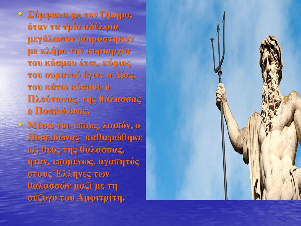 Σύμφωνα με τον Όμηρο, όταν τα τρία αδέλφια μεγάλωσαν μοιράστηκαν με κλήρο την κυριαρχία του κόσμου έτσι, κύριος του ουρανού έγινε ο Δίας, του κάτω κόσ