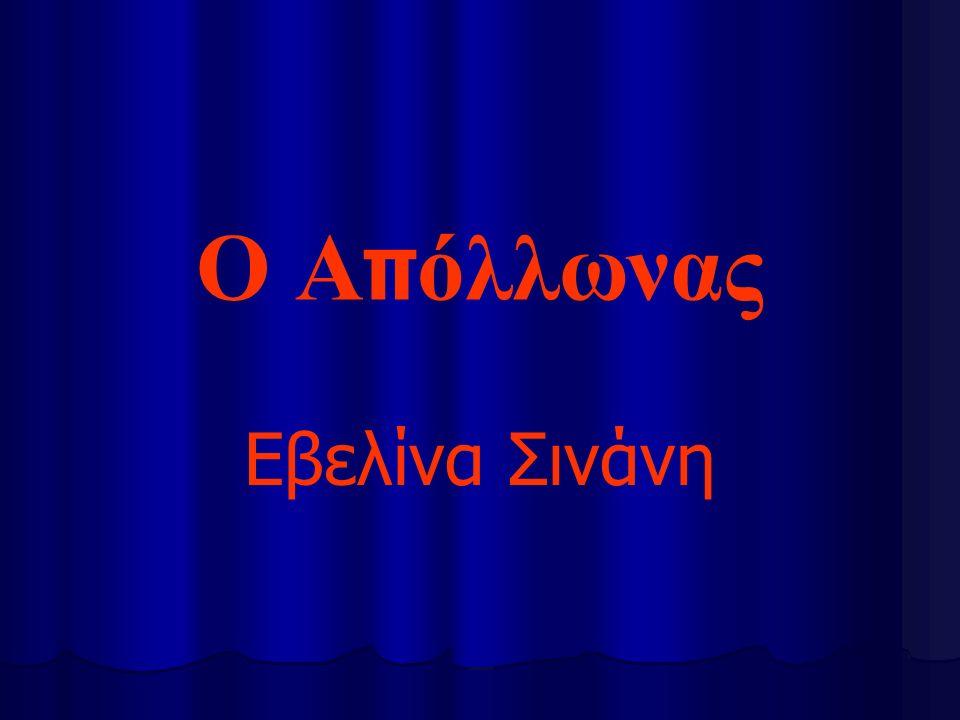 Ο Α π όλλωνας Εβελίνα Σινάνη