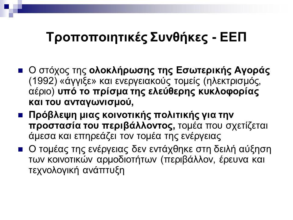 Τροποποιητικές Συνθήκες - ΕΕΠ Ο στόχος της ολοκλήρωσης της Εσωτερικής Αγοράς (1992) «άγγιξε» και ενεργειακούς τομείς (ηλεκτρισμός, αέριο) υπό το πρίσμ
