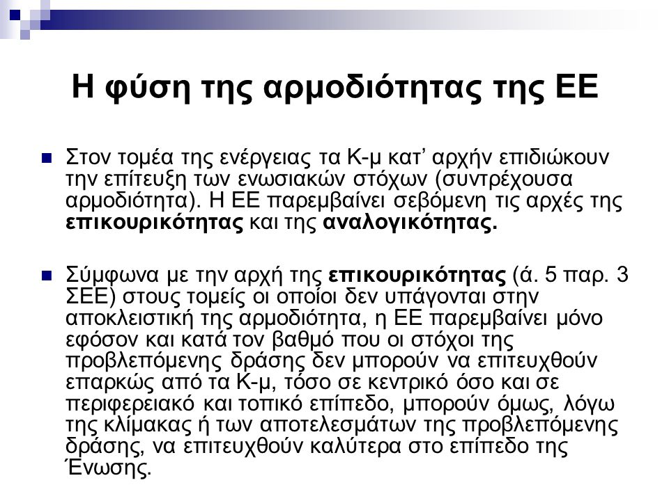 Η φύση της αρμοδιότητας της ΕΕ Στον τομέα της ενέργειας τα Κ-μ κατ' αρχήν επιδιώκουν την επίτευξη των ενωσιακών στόχων (συντρέχουσα αρμοδιότητα). Η ΕΕ