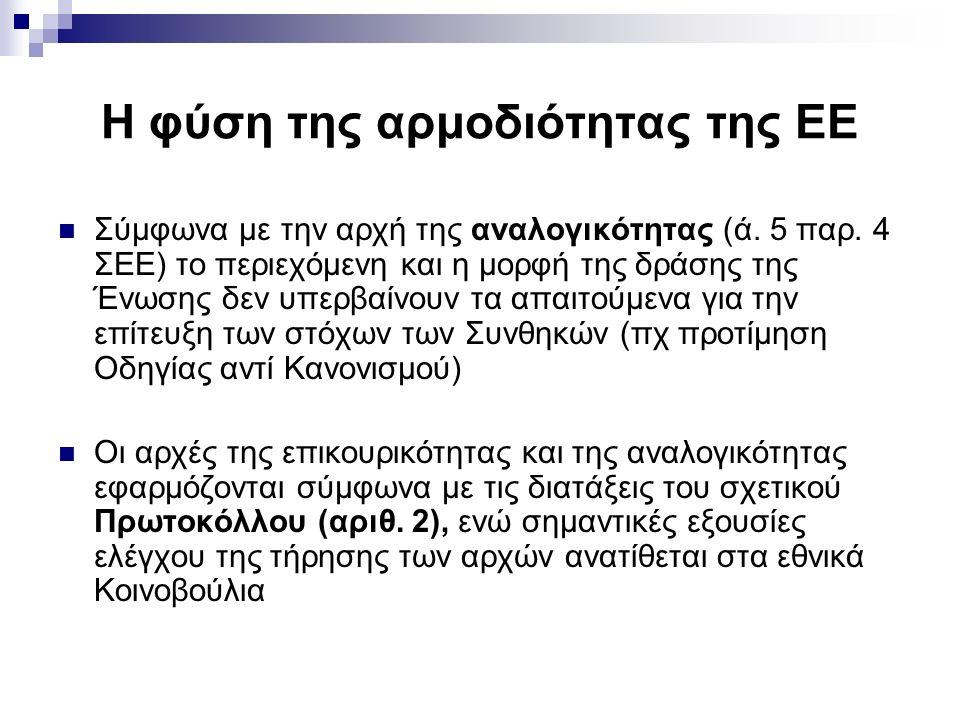 Η φύση της αρμοδιότητας της ΕΕ Σύμφωνα με την αρχή της αναλογικότητας (ά. 5 παρ. 4 ΣΕΕ) το περιεχόμενη και η μορφή της δράσης της Ένωσης δεν υπερβαίνο