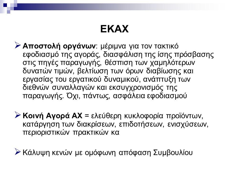 ΕΚΑΧ  Αποστολή οργάνων: μέριμνα για τον τακτικό εφοδιασμό της αγοράς, διασφάλιση της ίσης πρόσβασης στις πηγές παραγωγής, θέσπιση των χαμηλότερων δυν