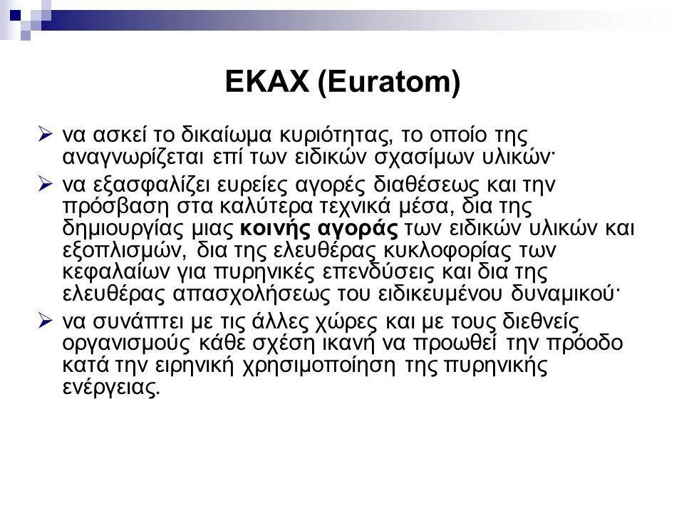 ΕΚΑΧ (Euratom)  να ασκεί το δικαίωμα κυριότητας, το οποίο της αναγνωρίζεται επί των ειδικών σχασίμων υλικών·  να εξασφαλίζει ευρείες αγορές διαθέσεω