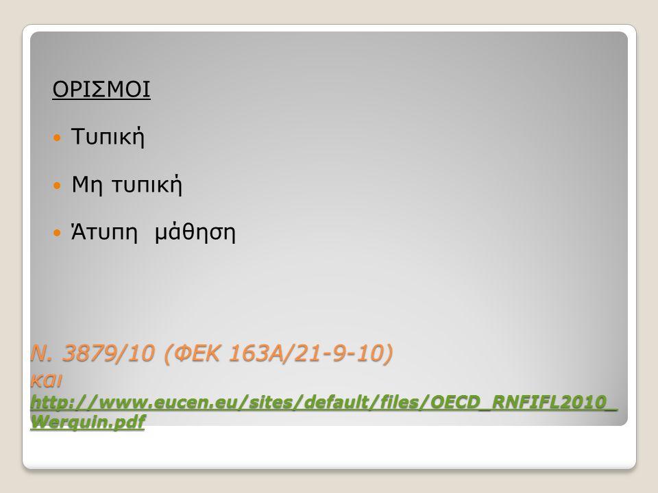 Ν. 3879/10 (ΦΕΚ 163Α/21-9-10) και http://www.eucen.eu/sites/default/files/OECD_RNFIFL2010_ Werquin.pdf http://www.eucen.eu/sites/default/files/OECD_RN