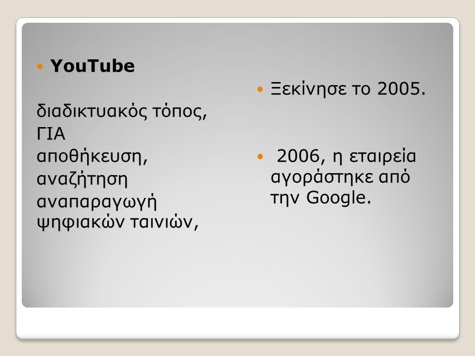 YouTube διαδικτυακός τόπος, ΓΙΑ αποθήκευση, αναζήτηση αναπαραγωγή ψηφιακών ταινιών, Ξεκίνησε το 2005.