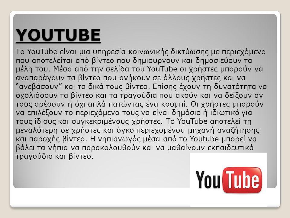 YOUTUBE Το YouTube είναι μια υπηρεσία κοινωνικής δικτύωσης με περιεχόμενο που αποτελείται από βίντεο που δημιουργούν και δημοσιεύουν τα μέλη του.