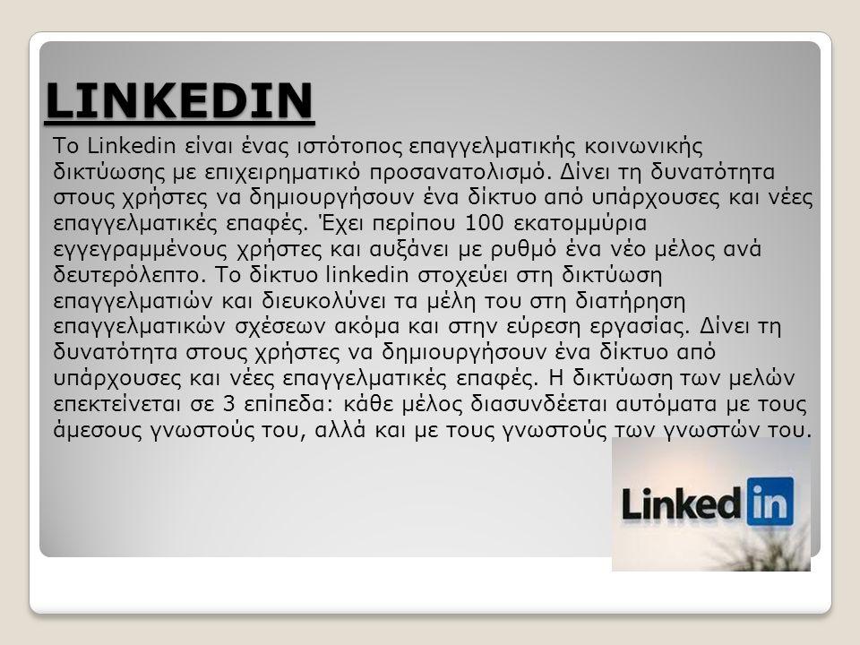 LINKEDΙN Το Linkedin είναι ένας ιστότοπος επαγγελματικής κοινωνικής δικτύωσης με επιχειρηματικό προσανατολισμό.