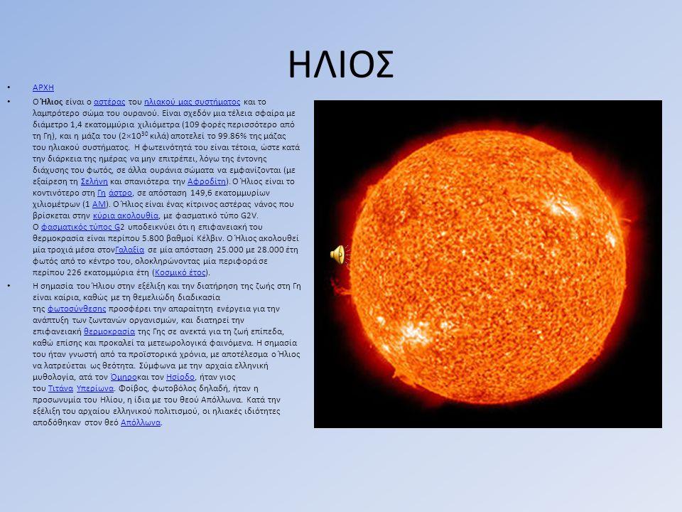ΗΛΙΟΣ ΑΡΧΗ Ο Ήλιος είναι ο αστέρας του ηλιακού μας συστήματος και το λαμπρότερο σώμα του ουρανού.