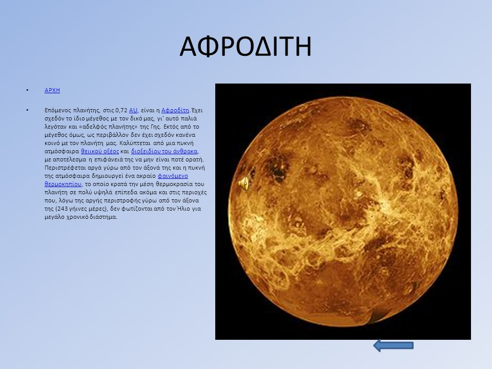 ΑΦΡΟΔΙΤΗ ΑΡΧΗ Επόμενος πλανήτης, στις 0,72 AU, είναι η Αφροδίτη.
