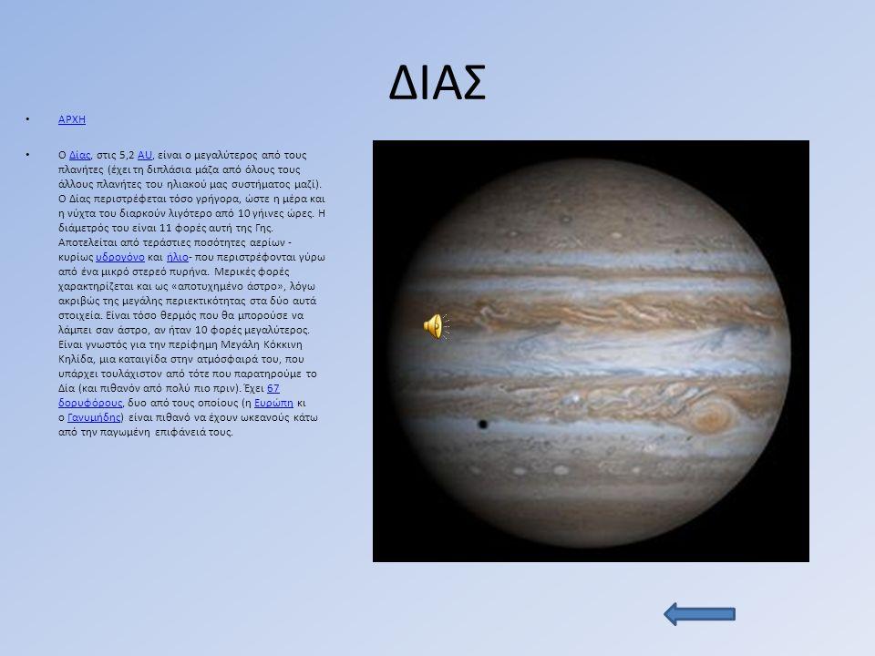 ΔΙΑΣ ΑΡΧΗ Ο Δίας, στις 5,2 AU, είναι ο μεγαλύτερος από τους πλανήτες (έχει τη διπλάσια μάζα από όλους τους άλλους πλανήτες του ηλιακού μας συστήματος μαζί).