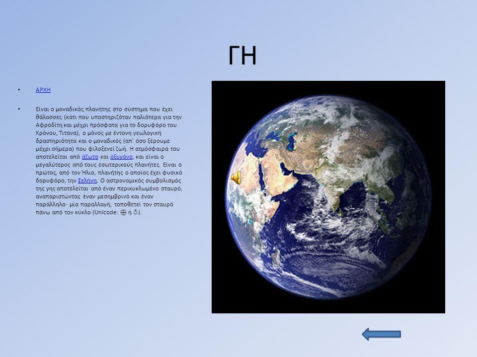 ΓΗ ΑΡΧΗ Είναι ο μοναδικός πλανήτης στο σύστημα που έχει θάλασσες (κάτι που υποστηριζόταν παλιότερα για την Αφροδίτη και μέχρι πρόσφατα για το δορυφόρο του Κρόνου, Τιτάνα), ο μόνος με έντονη γεωλογική δραστηριότητα και ο μοναδικός (απ όσο ξέρουμε μέχρι σήμερα) που φιλοξενεί ζωή.