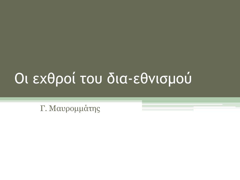 Οι εχθροί του δια-εθνισμού Γ. Μαυρομμάτης
