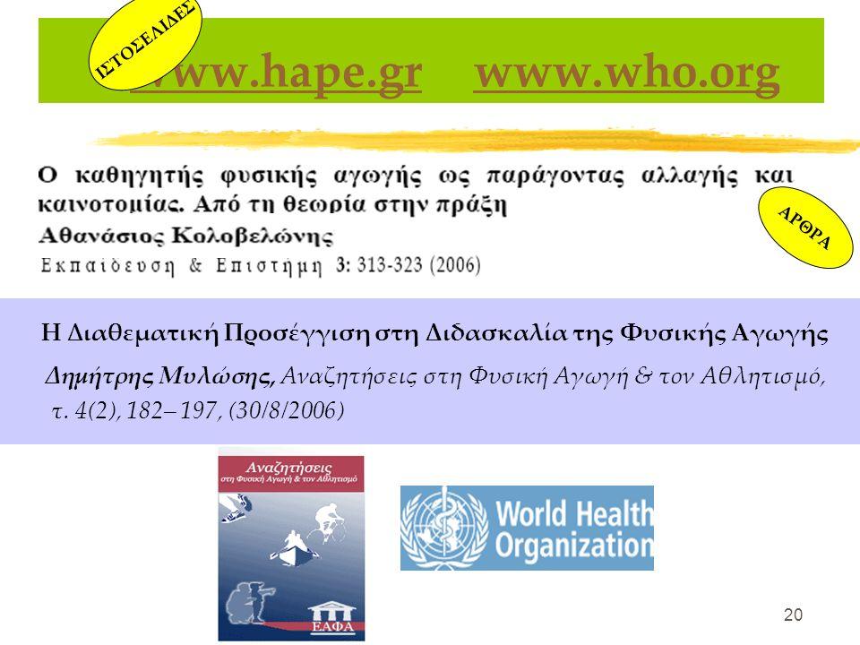 20 www.hape.gr www.who.orgwww.hape.grwww.who.org Η ∆ιαθεµατική Προσέγγιση στη Διδασκαλία της Φυσικής Αγωγής ∆ηµήτρης Μυλώσης, Αναζητήσεις στη Φυσική Αγωγή & τον Αθλητισμό, τ.