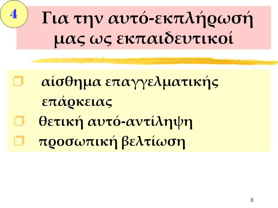 19 ΑΠΣ & ΔΕΠΠΣ ΒΙΒΛΙΑ ΕΚΠΑΙΔΕΥΤΙΚΟΥ Φ.Α.