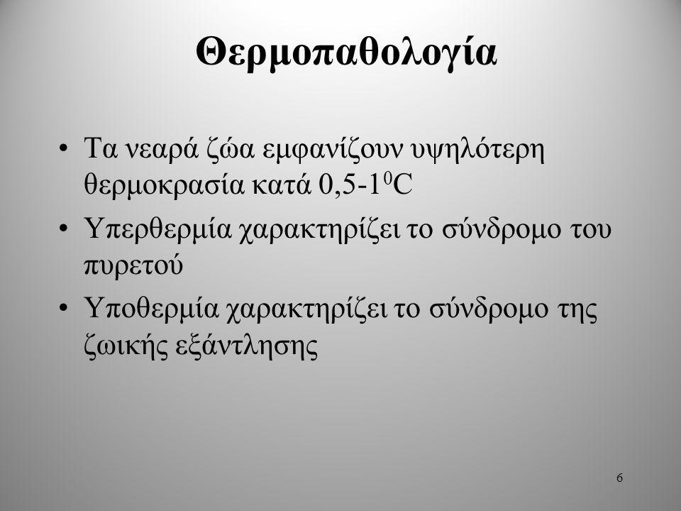 Θερμοπαθολογία Τα νεαρά ζώα εμφανίζουν υψηλότερη θερμοκρασία κατά 0,5-1 0 C Υπερθερμία χαρακτηρίζει το σύνδρομο του πυρετού Υποθερμία χαρακτηρίζει το σύνδρομο της ζωικής εξάντλησης 6