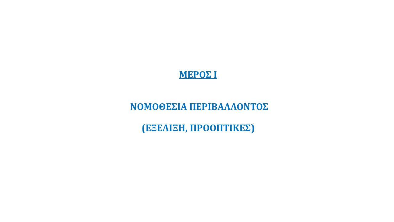 ΜΕΡΟΣ Ι ΝΟΜΟΘΕΣΙΑ ΠΕΡΙΒΑΛΛΟΝΤΟΣ (ΕΞΕΛΙΞΗ, ΠΡΟΟΠΤΙΚΕΣ)