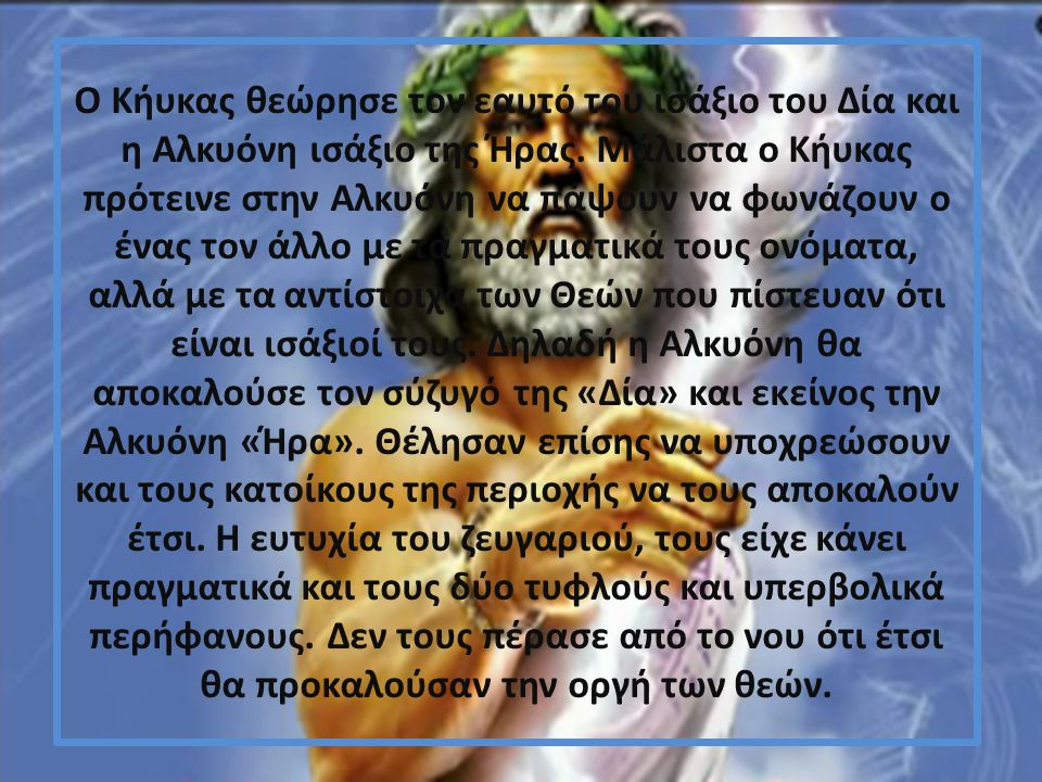Ο Κήυκας θεώρησε τον εαυτό του ισάξιο του Δία και η Αλκυόνη ισάξιο της Ήρας.