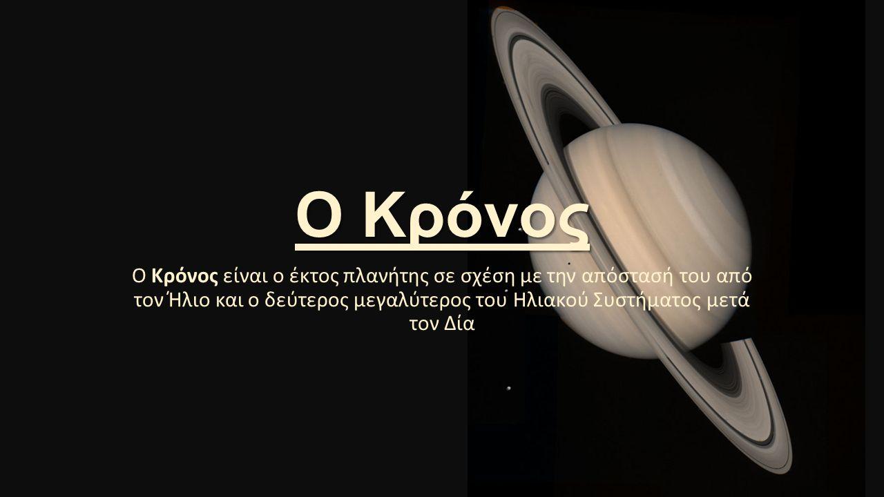Ο Κρόνος Ο Κρόνος είναι ο έκτος πλανήτης σε σχέση με την απόστασή του από τον Ήλιο και ο δεύτερος μεγαλύτερος του Ηλιακού Συστήματος μετά τον Δία