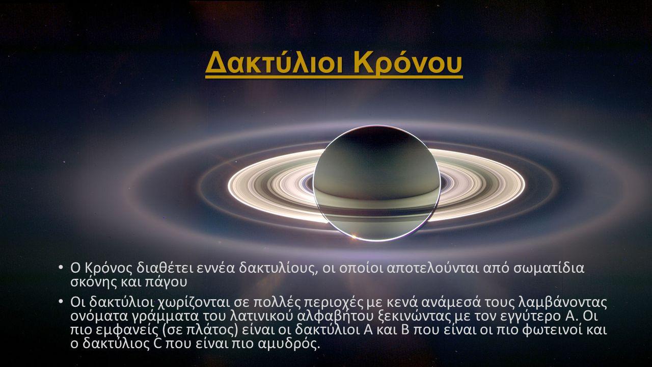 Δακτύλιοι Κρόνου Ο Κρόνος διαθέτει εννέα δακτυλίους, οι οποίοι αποτελούνται από σωματίδια σκόνης και πάγου Οι δακτύλιοι χωρίζονται σε πολλές περιοχές με κενά ανάμεσά τους λαμβάνοντας ονόματα γράμματα του λατινικού αλφαβήτου ξεκινώντας με τον εγγύτερο Α.