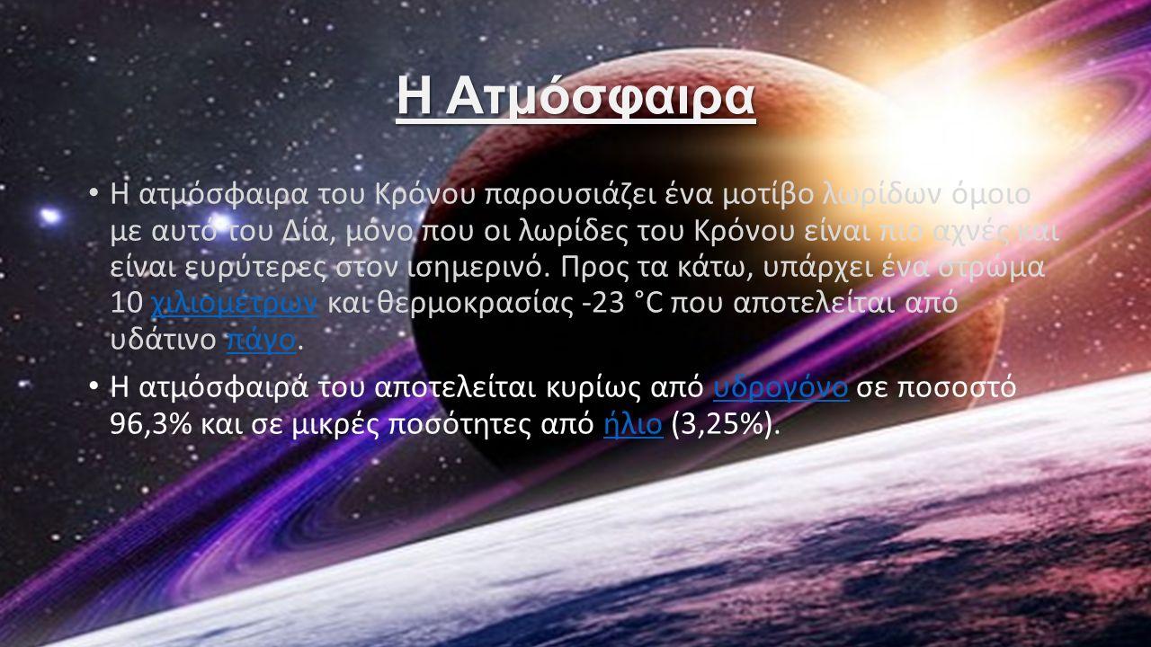 Η Ατμόσφαιρα Η ατμόσφαιρα του Κρόνου παρουσιάζει ένα μοτίβο λωρίδων όμοιο με αυτό του Δία, μόνο που οι λωρίδες του Κρόνου είναι πιο αχνές και είναι ευρύτερες στον ισημερινό.