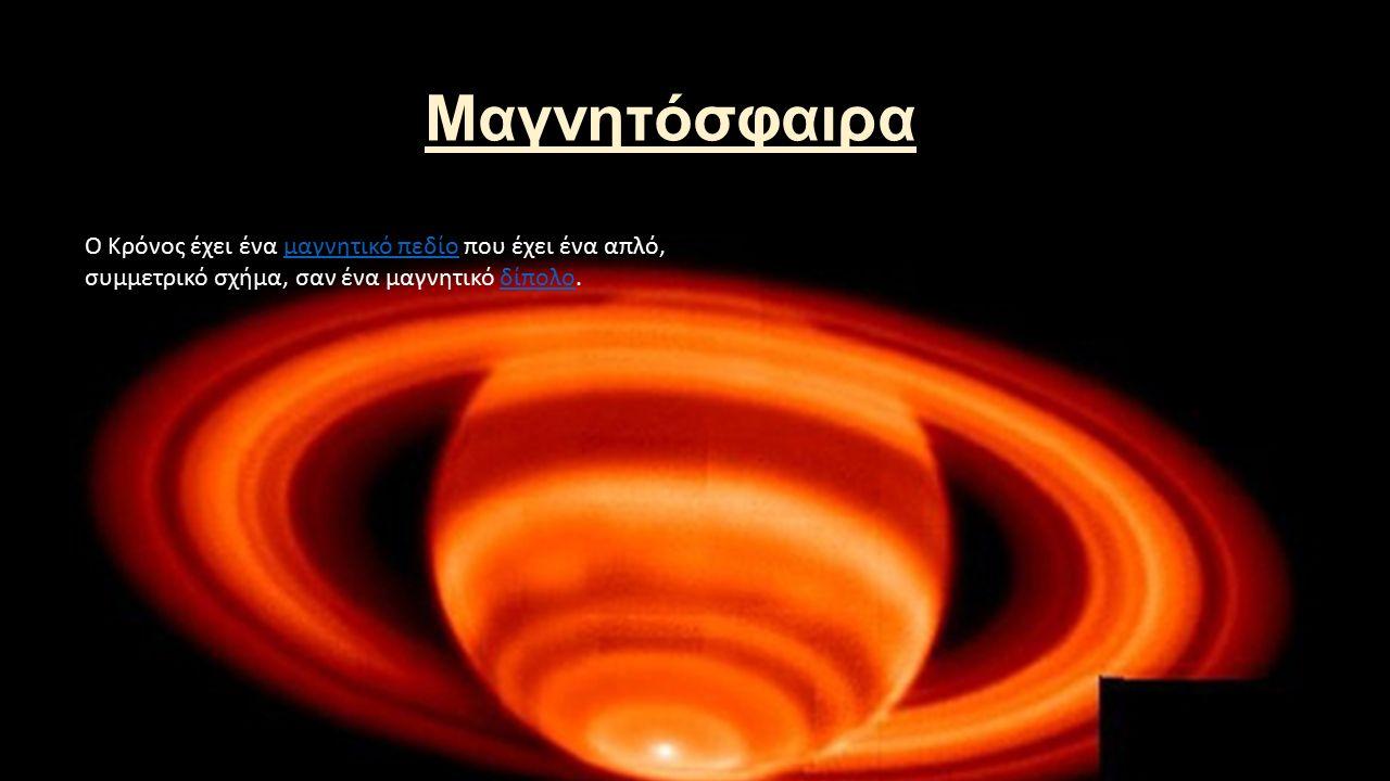 Ο Κρόνος έχει ένα μαγνητικό πεδίο που έχει ένα απλό, συμμετρικό σχήμα, σαν ένα μαγνητικό δίπολο.μαγνητικό πεδίοδίπολο Μαγνητόσφαιρα