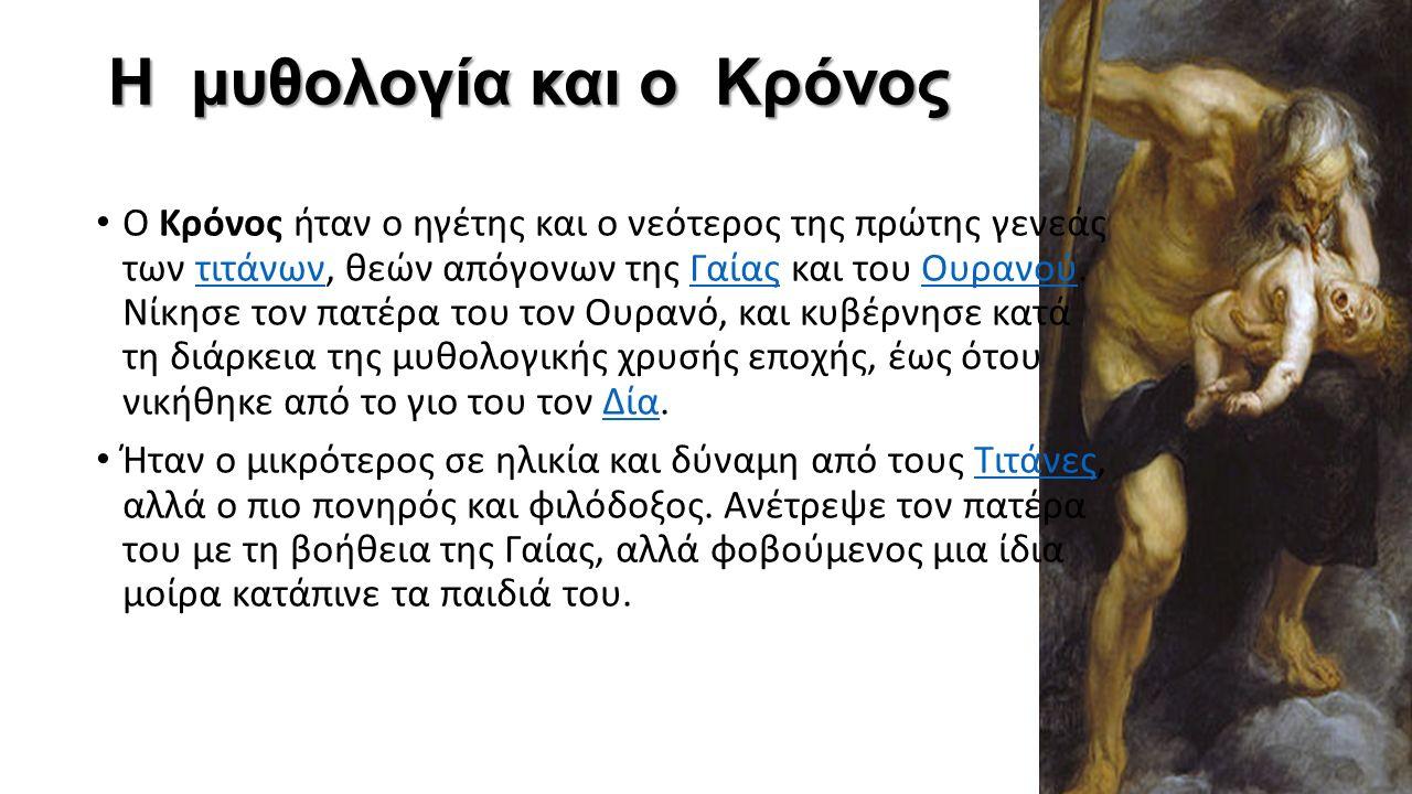 H μυθολογία και ο Κρόνος Ο Κρόνος ήταν ο ηγέτης και ο νεότερος της πρώτης γενεάς των τιτάνων, θεών απόγονων της Γαίας και του Ουρανού.