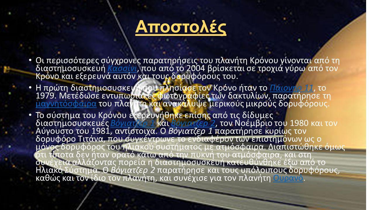 Αποστολές Οι περισσότερες σύγχρονες παρατηρήσεις του πλανήτη Κρόνου γίνονται από τη διαστημοσυσκευή Κασσίνι, που από το 2004 βρίσκεται σε τροχιά γύρω από τον Κρόνο και εξερευνά αυτόν και τους δορυφόρους του.Κασσίνι Η πρώτη διαστημοσυσκευή που πλησίασε τον Κρόνο ήταν το Πάιονηρ 11, το 1979.