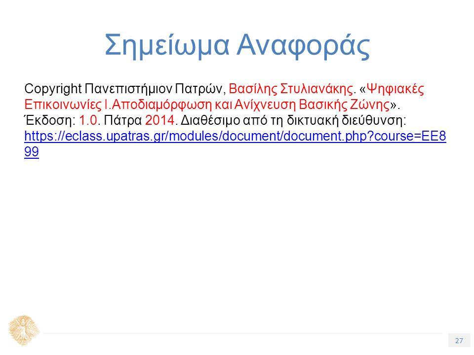 27 Τίτλος Ενότητας Σημείωμα Αναφοράς Copyright Πανεπιστήμιον Πατρών, Βασίλης Στυλιανάκης.