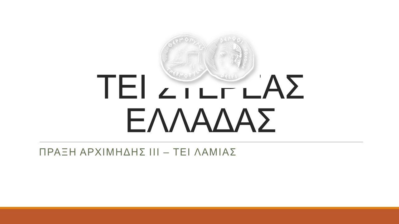 Πράξη Αρχιμήδης ΙΙΙ – ΤΕΙ Λαμίας (1) Το Επιχειρησιακό Πρόγραμμα «Εκπαίδευση & Δια Βίου Μάθηση» (ΕΠΕΔΒΜ) αποτελεί ένα από τα Επιχειρησιακά Προγράμματα του ΕΣΠΑ, μέσω του οποίου χρηματοδοτούνται δράσεις για: ◦την εκπαίδευση ◦τη σύνδεση εκπαίδευσης με την αγορά εργασίας ◦τη δια βίου μάθηση και ◦την έρευνα.