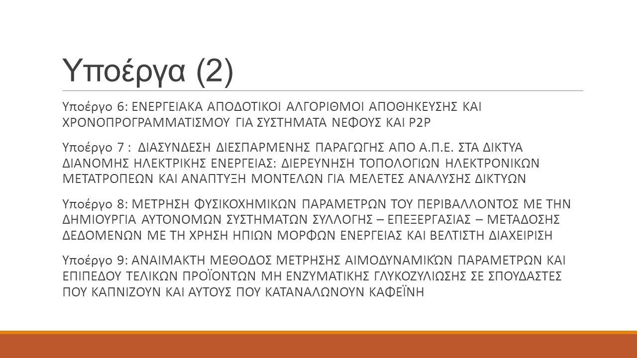 Υποέργα (2) Υποέργο 6: ΕΝΕΡΓΕΙΑΚΑ ΑΠΟΔΟΤΙΚΟΙ ΑΛΓΟΡΙΘΜΟΙ ΑΠΟΘΗΚΕΥΣΗΣ ΚΑΙ ΧΡΟΝΟΠΡΟΓΡΑΜΜΑΤΙΣΜΟΥ ΓΙΑ ΣΥΣΤΗΜΑΤΑ ΝΕΦΟΥΣ ΚΑΙ P2P Υποέργο 7 : ΔΙΑΣΥΝΔΕΣΗ ΔΙΕΣΠΑΡΜΕΝΗΣ ΠΑΡΑΓΩΓΗΣ ΑΠΟ Α.Π.Ε.