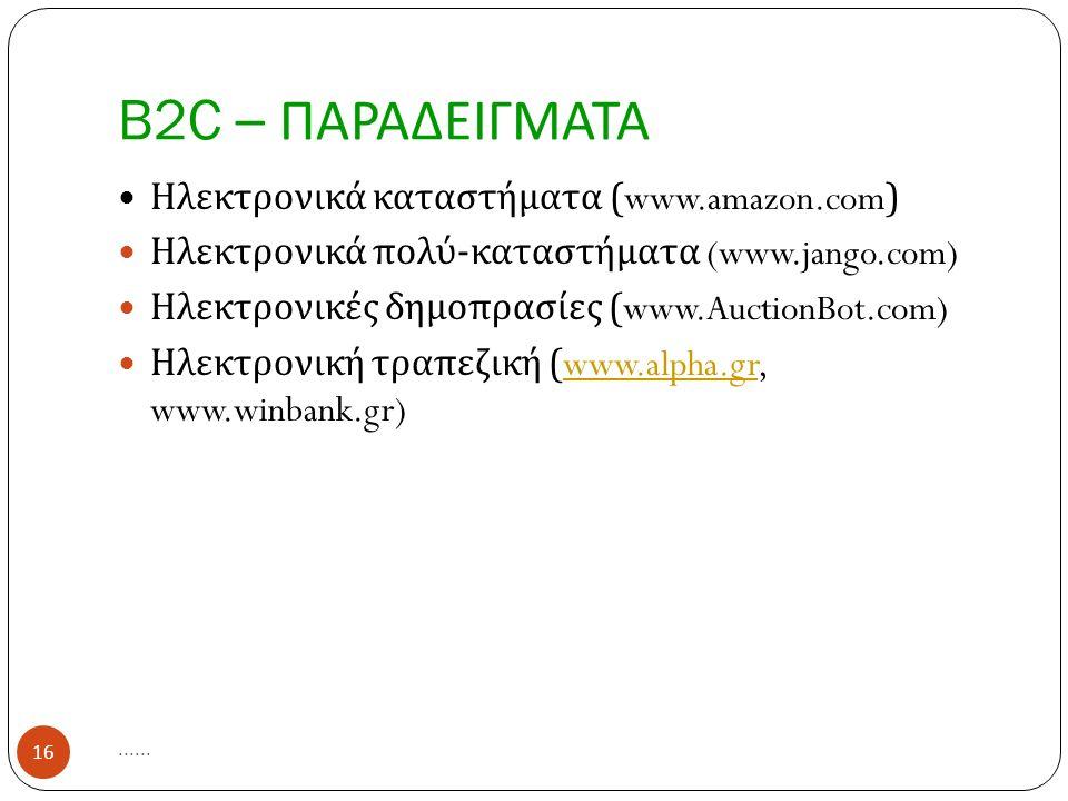 B2C – ΠΑΡΑΔΕΙΓΜΑΤΑ......