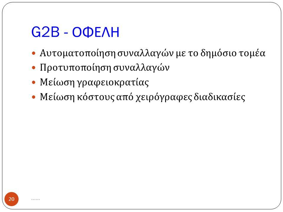 G2B - ΟΦΕΛΗ......