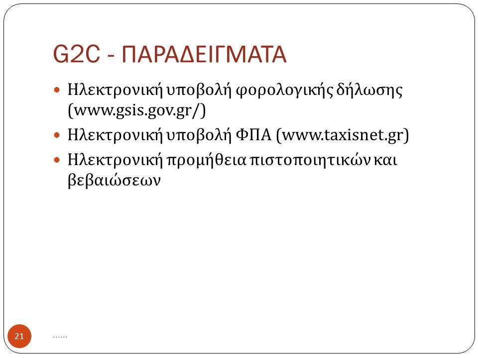 G2C - ΠΑΡΑΔΕΙΓΜΑΤΑ......