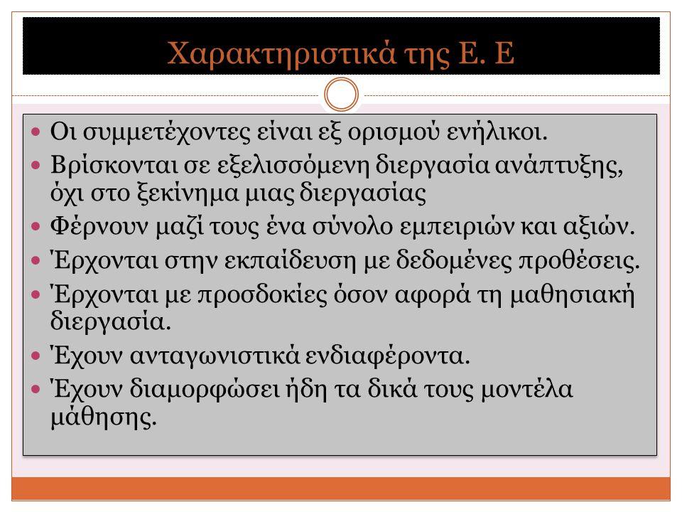 Χαρακτηριστικά της Ε. Ε Οι συμμετέχοντες είναι εξ ορισμού ενήλικοι.