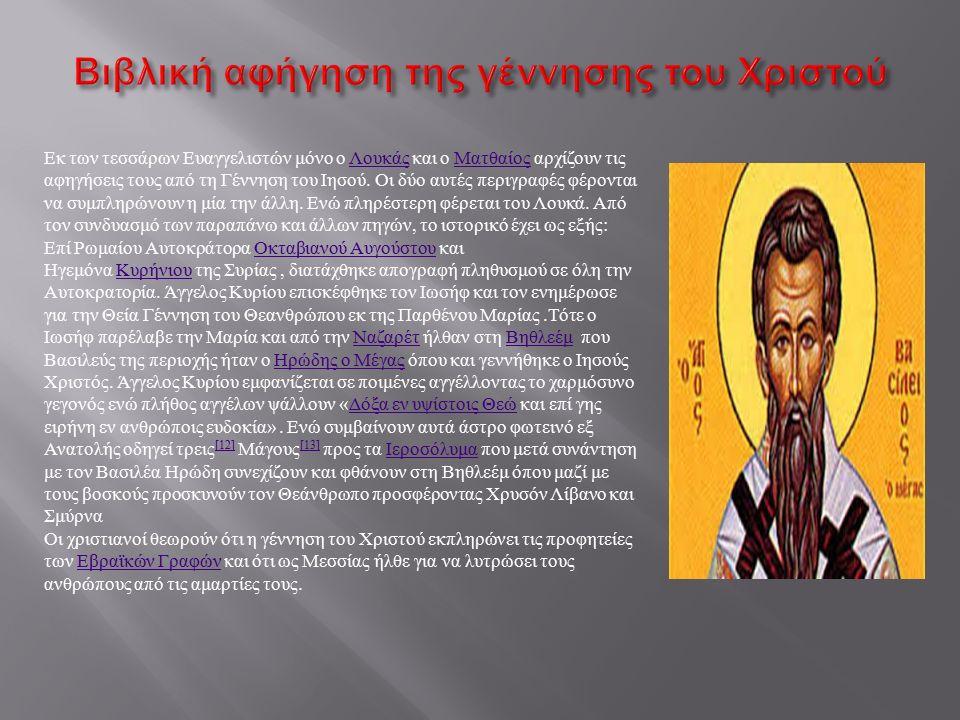 Εκ των τεσσάρων Ευαγγελιστών μόνο ο Λουκάς και ο Ματθαίος αρχίζουν τις αφηγήσεις τους από τη Γέννηση του Ιησού.
