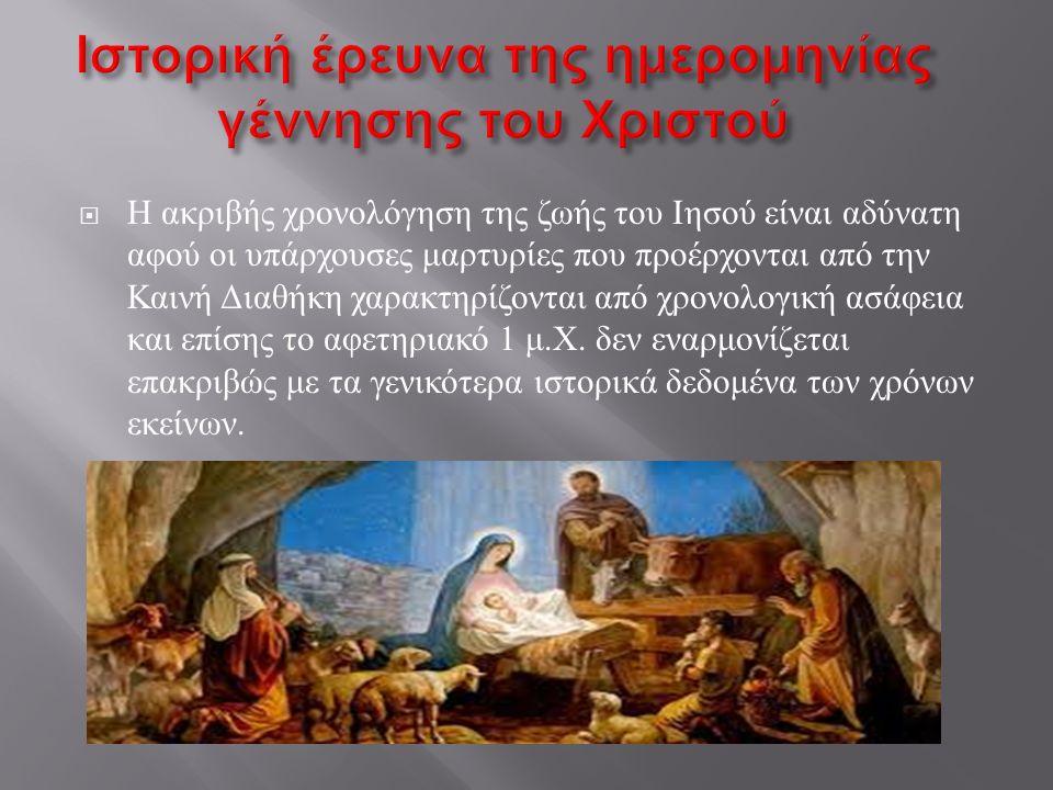  Η ακριβής χρονολόγηση της ζωής του Ιησού είναι αδύνατη αφού οι υπάρχουσες μαρτυρίες που προέρχονται από την Καινή Διαθήκη χαρακτηρίζονται από χρονολογική ασάφεια και επίσης το αφετηριακό 1 μ.