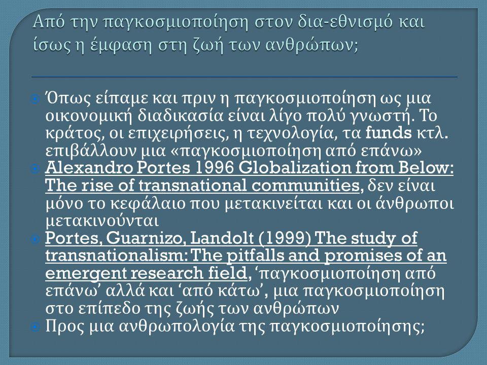  Όπως είπαμε και πριν η παγκοσμιοποίηση ως μια οικονομική διαδικασία είναι λίγο πολύ γνωστή.