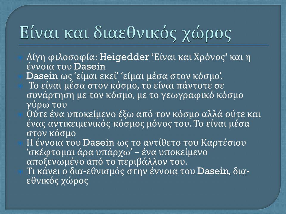  Λίγη φιλοσοφία : Heigedder ' Είναι και Χρόνος ' και η έννοια του Dasein  Dasein ως ' είμαι εκεί ' ' είμαι μέσα στον κόσμο '.