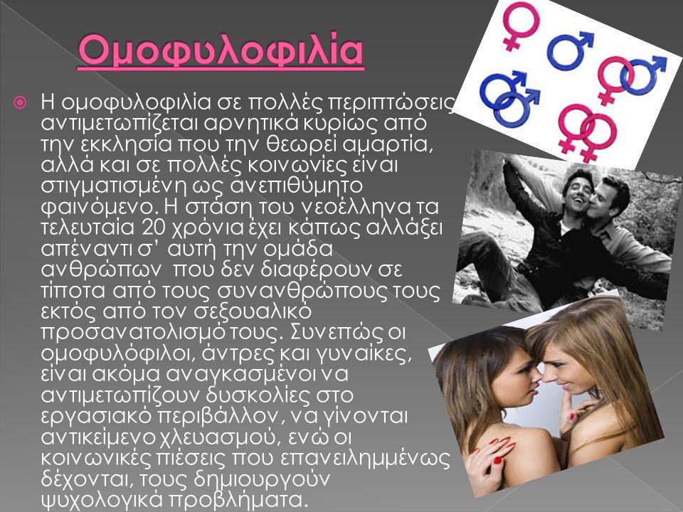  Η ομοφυλοφιλία σε πολλές περιπτώσεις αντιμετωπίζεται αρνητικά κυρίως από την εκκλησία που την θεωρεί αμαρτία, αλλά και σε πολλές κοινωνίες είναι στι