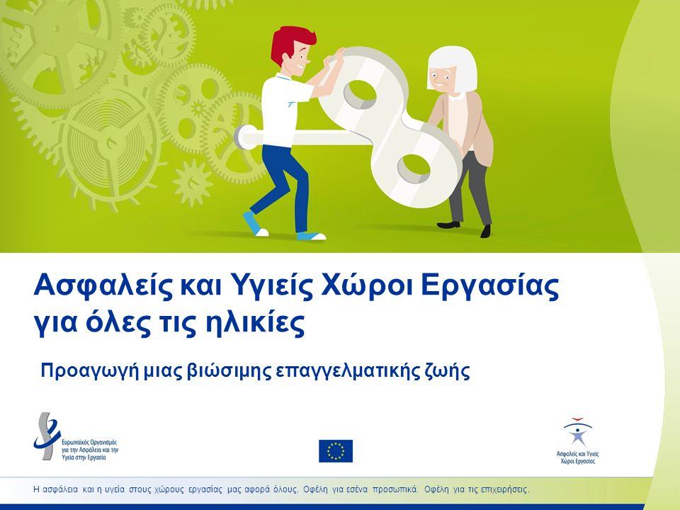 12 www.healthy-workplaces.eu/el Διαχείριση ανθρώπινου δυναμικού και διαχείριση της ΕΑΥ  Η συνεργασία μεταξύ όλων των ενδιαφερόμενων μερών είναι εξαιρετικής σημασίας, ιδίως αυτών που εμπλέκονται με τα θέματα της διαχείρισης του ανθρώπινου δυναμικού και της διαχείρισης της ΥΑΕ  Οι πολιτικές διαχείρισης ανθρώπινου δυναμικού επηρεάζουν την ασφάλεια και την υγεία στην εργασία, για παράδειγμα στους εξής τομείς: ισορροπία μεταξύ επαγγελματικής και προσωπικής ζωής ωράριο εργασίας διά βίου μάθηση εξέλιξη σταδιοδρομίας  Οι πρακτικές διαχείρισης ανθρώπινου δυναμικού πρέπει να υποστηρίζουν τη διαχείριση της ΥΑΕ για όλες τις ηλικίες